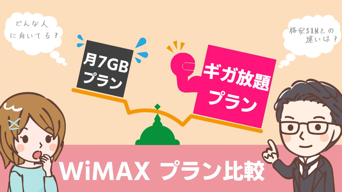 WiMAX プラン 比較