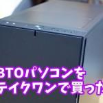 BTOパソコン テイクワン
