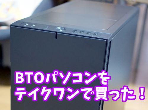 BTOで頼んだパソコンがテイクワンから届いた!気になるGTX970のコイル鳴きは?