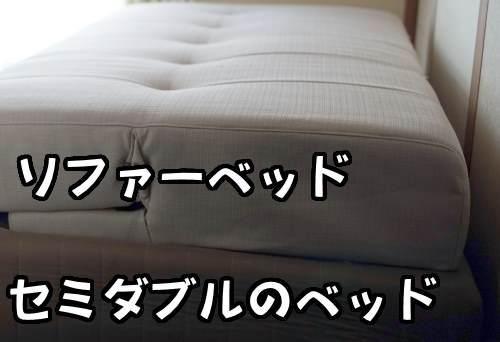 回収前のソファーベッドとベッド。