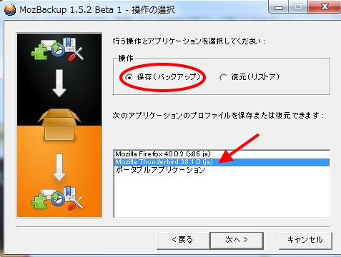 MozBackup 使い方