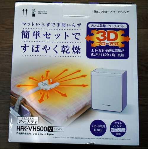 HFK-VH500