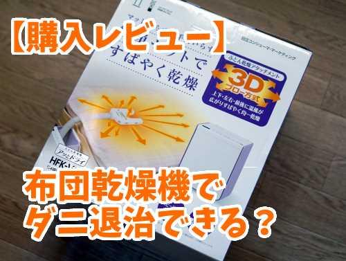 ダニ湿気対策!布団乾燥機アッとドライHFK-VH500を購入!