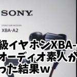 XBA-A2 レビュー