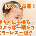 赤ちゃん カメラ ミラーレス
