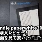Kindle paperwhite 2015