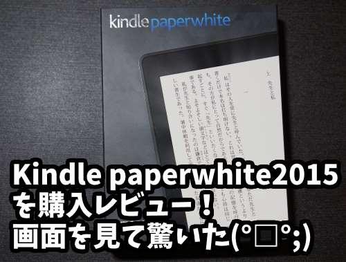 【驚愕】Kindle Paperwhite 2015購入レビュー!自炊も青空文庫もイケる!