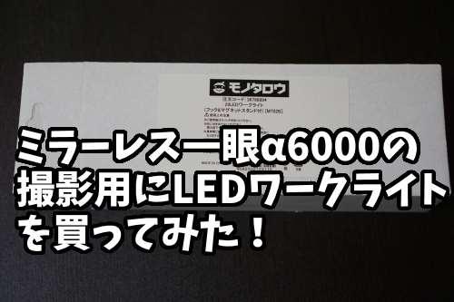 ミラーレス一眼α6000の室内撮影用にモノタロウの28LEDワークライトM702Bを買ってみた!