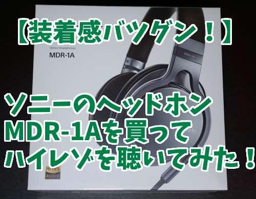 MDR-1A購入レビュー!装着感や音漏れは?ヘッドホン・メガネ問題解決!