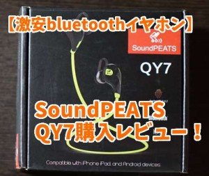 ハイレゾ聴くためXBA-A2を買ったのでレビュー!クソ耳が試聴した結果は?
