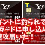 YJカード(Yahooカード)