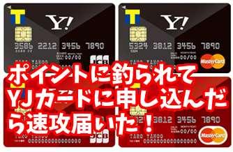 YJカード(ヤフーカード)と楽天どっちがお得?税金の支払いに使えるYJカードが便利