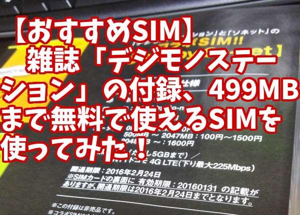 【おすすめSIM】デジモノ付録の無料SIMを契約してhonor6で使ってみた!