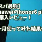 honor6 plus レビュー