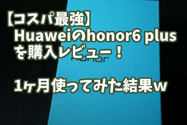 【コスパ最強】honor6 plusレビュー!デュアルカメラと音質は?デメリットはまだ感じていない