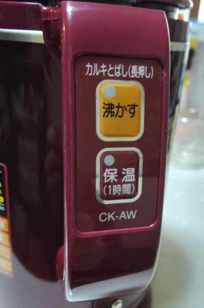 象印 ck-aw10 レビュー