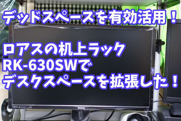【デスクスペース拡張】ロアスの机上ラックRK-630SWでスッキリした!