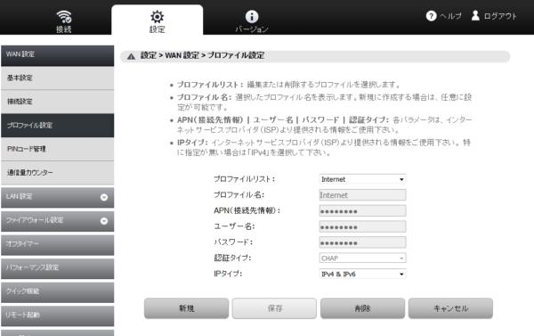 WiMAX 圏外 プロファイル設定