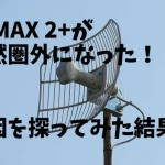 wimax2+ 圏外