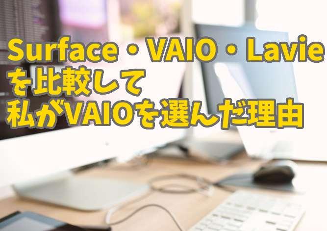 軽いパソコンかタブレットが欲しい!Surface・VAIO・Lavieを比較してみた!