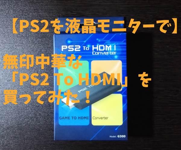 【PS2 To HDMI】PS2をテレビや液晶ディスプレイにHDMI接続できる変換器を購入した