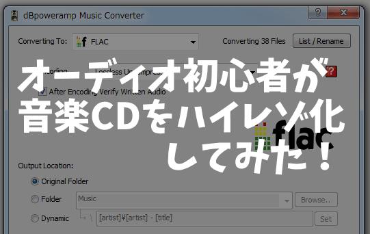【初心者】CDをハイレゾに変換!私のアップサンプリング方法まとめ