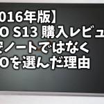 2016年 VAIO S13 購入レビュー