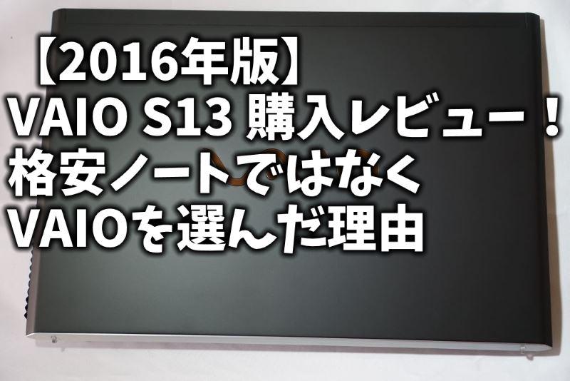 10年ぶりに買った!VAIO S13【2016年版】購入レビュー!