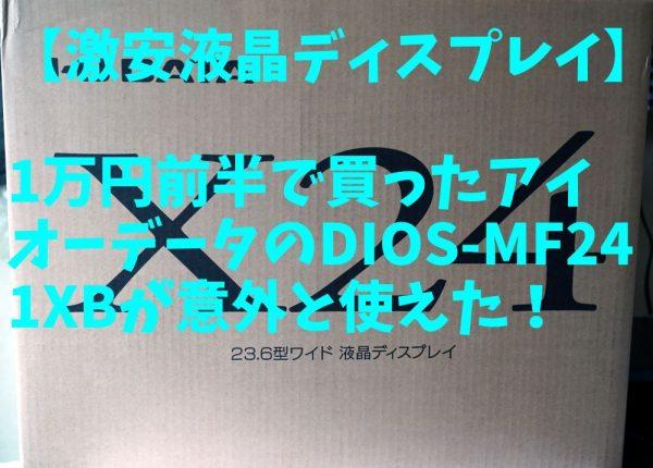 激安液晶ディスプレイは大丈夫?1万円台前半のDIOS-MF241XBを購入した!