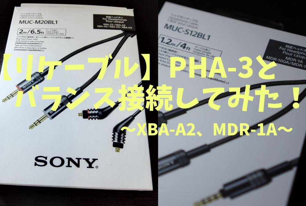 【リケーブル】XBA-A2とMDR-1AをPHA-3とバランス接続してみたのでレビュー!