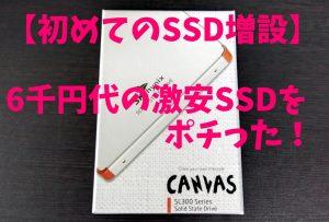 SSD 増設 TLC 寿命 激安
