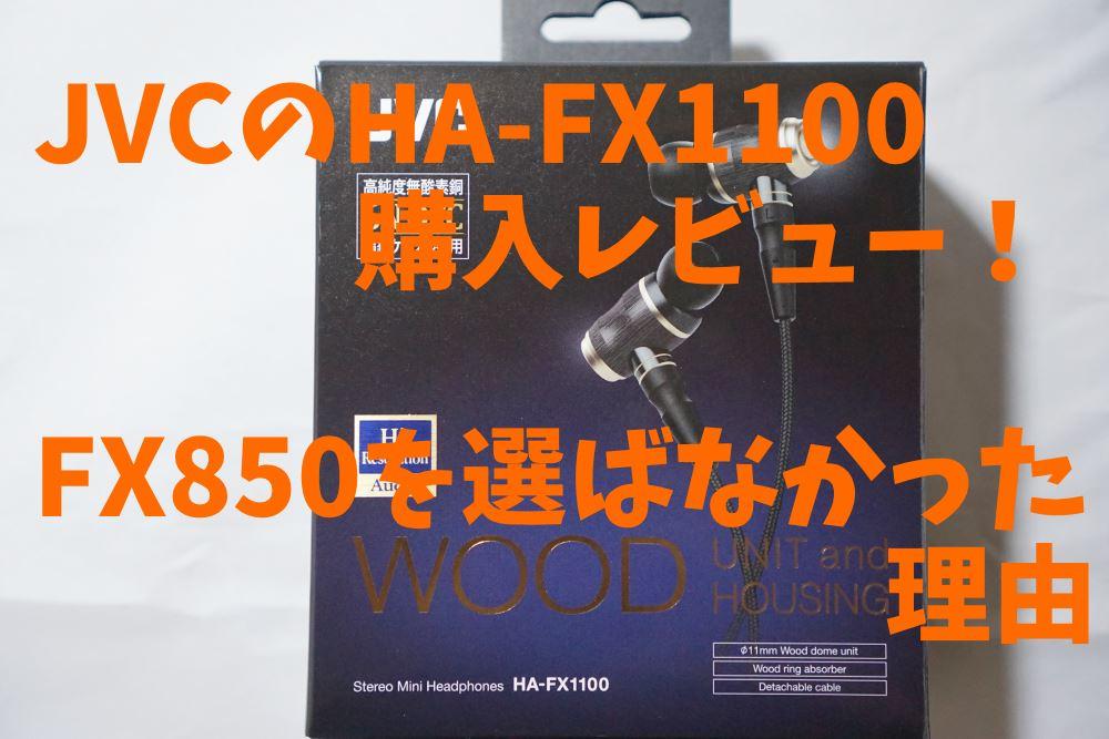 JVCのHA-FX1100購入レビュー!FX850を選ばなかった理由