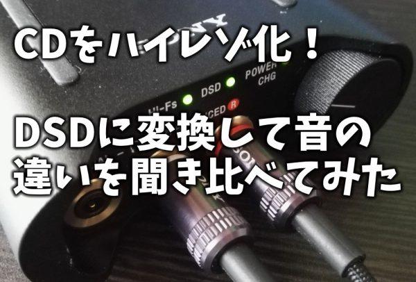 CD ハイレゾ化 DSD 変換