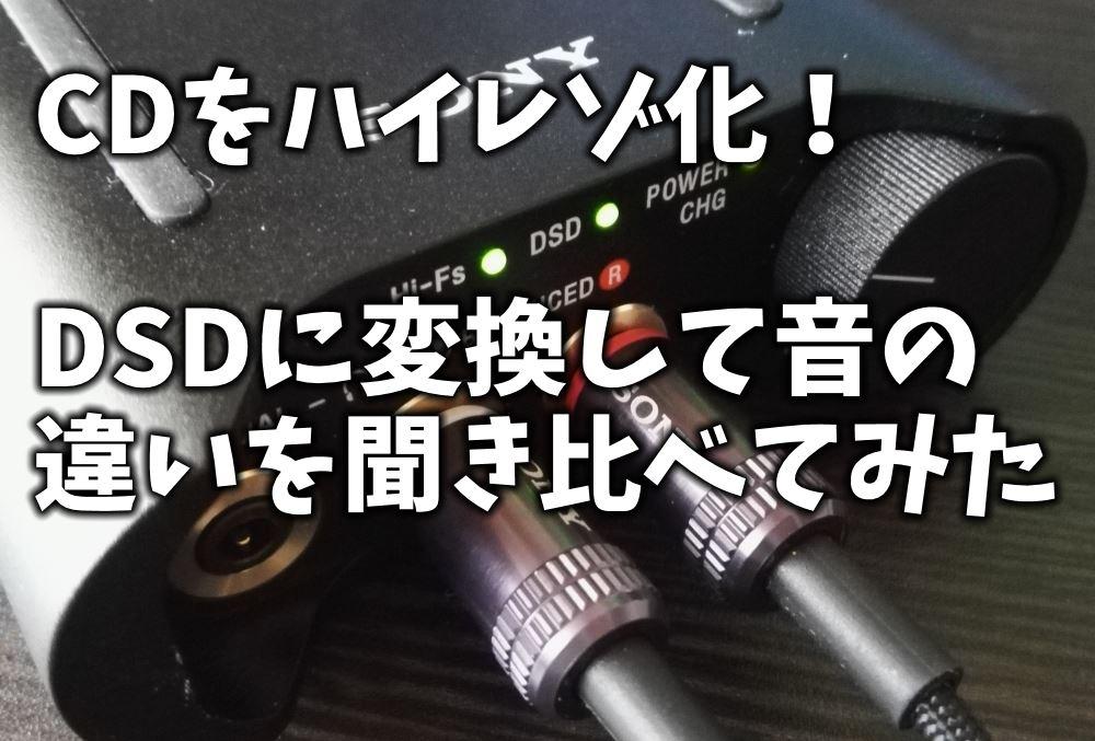 CDをハイレゾ化!DSDに変換して音質に違いがあるのか聞き比べてみた