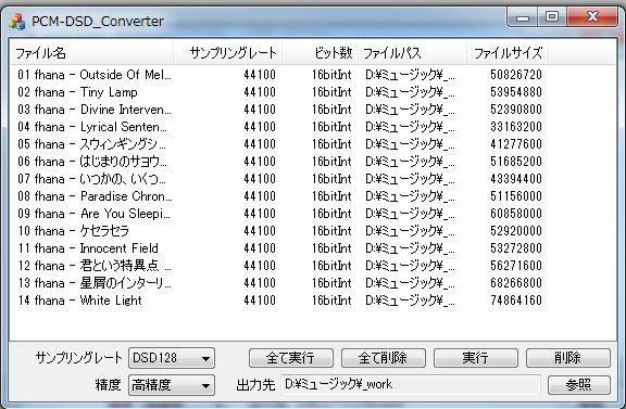 CD ハイレゾ化 DSD dBpoweramp