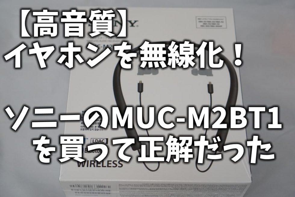 【画期的】イヤホンを高音質のまま無線化したい!MUC-M2BT1購入して正解だった