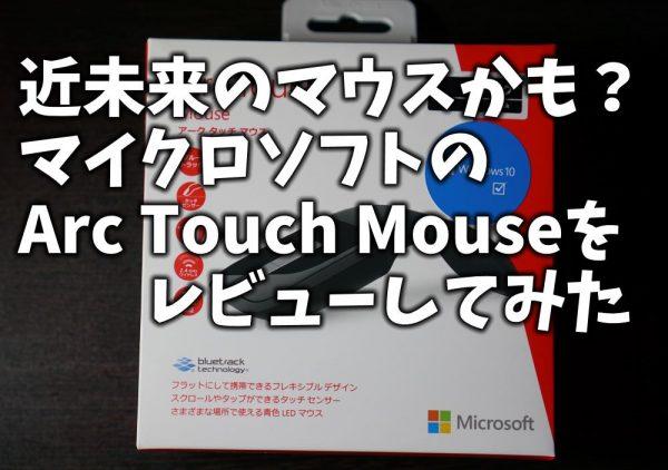 ワイヤレスマウス 使いやすい Arc Touch Mouse レビュー