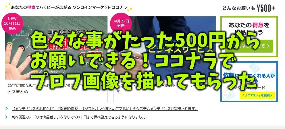 あなただけのアバター画像がたった500円?ココナラで再びイラスト作成してもらった