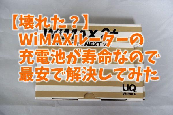 WiMAX 遅い 電池寿命 壊れた 解決方法