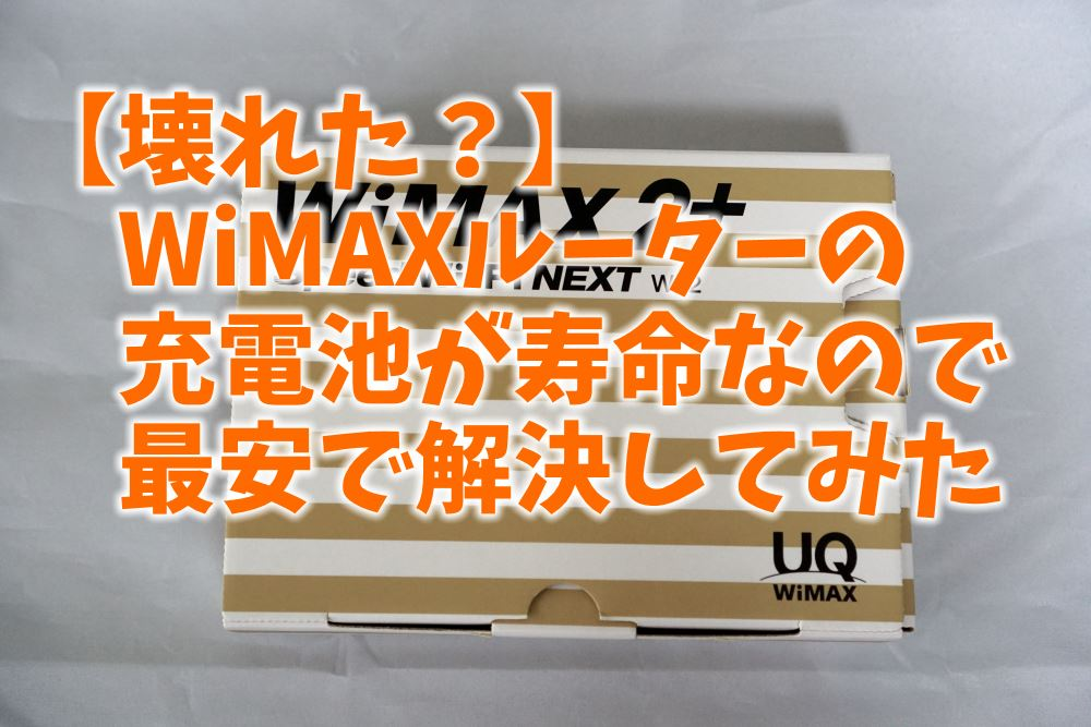 【WiMAX2+ルーター故障】充電池の寿命や壊れた時に最安で解決する方法