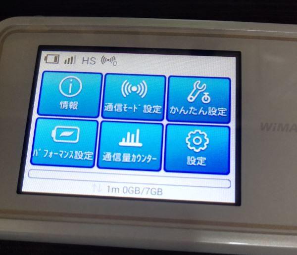 WiMAX 遅い 電池寿命 壊れた W02