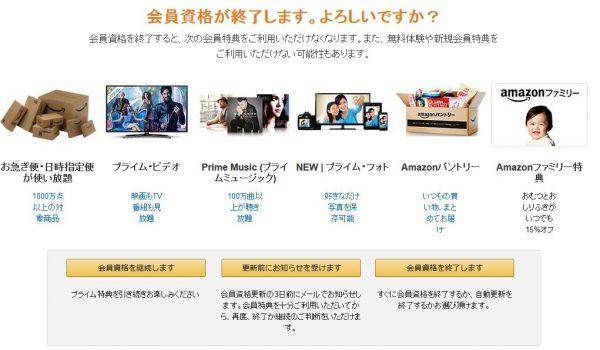 Amazonプライム会員情報を変更するのページ