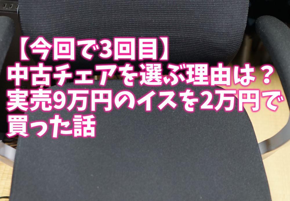 中古チェアのオススメは?9万のオフィスチェアを2万円で買った【3台目】