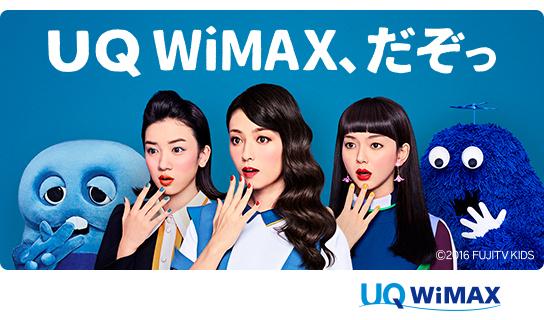 WIMAX2+でLTE無料プランのメリットとデメリットは?プロバイダに問い合わせしてみた