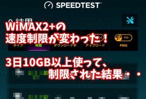 WiMAX2+ 速度制限された結果