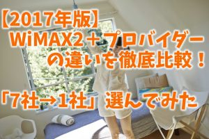 WiMAX 違い 比較 2017 プロバイダ