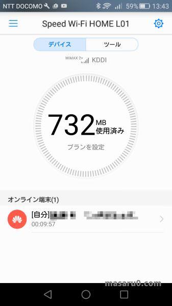 Speed Wi-Fi HOME L01 設定
