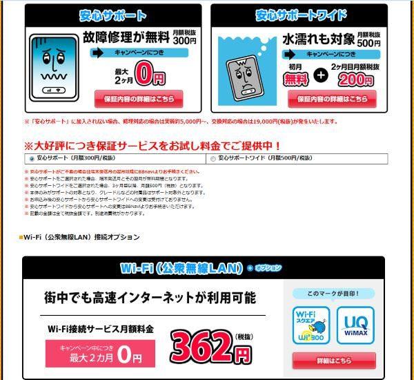 GMOとくとくBB WiMAX2+ 契約