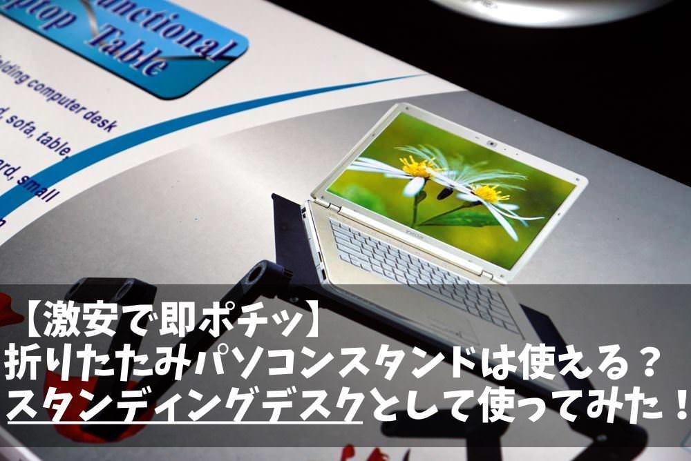 折りたたみ パソコンスタンド スタンディングデスク 購入 スタンディングデスク