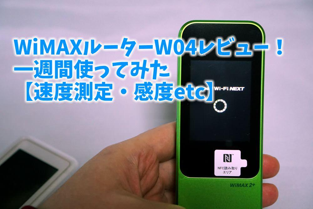 WiMAX W04 レビュー 感度 速度測定